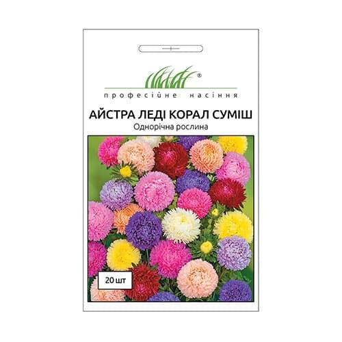 Айстра Леді Корал, суміш забарвлень Професійне насіння зображення 1 артикул 72022