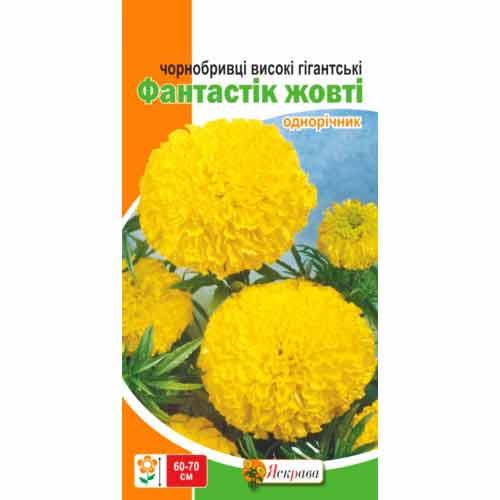 Чорнобривці Фантастік жовті Яскрава зображення 1 артикул 72675