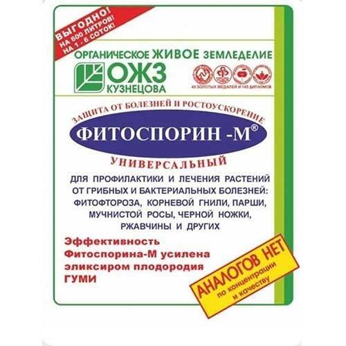 Засіб захисту від хвороб Фітоспорін-М паста зображення 1 артикул 90409