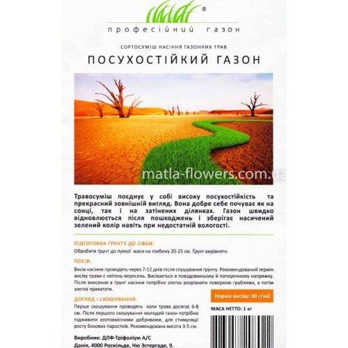 Газон Посухостійкий Професійне насіння зображення 1 артикул 72115
