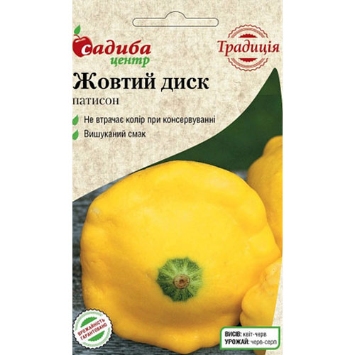 Патисон Жовтий диск Садиба центр зображення 1 артикул 72895