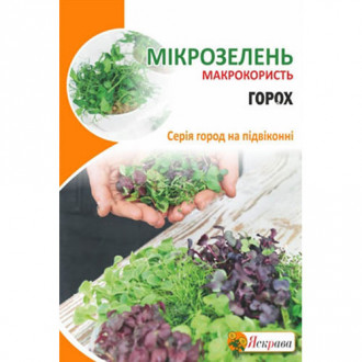 Мікрозелень Горох Яскрава зображення 4