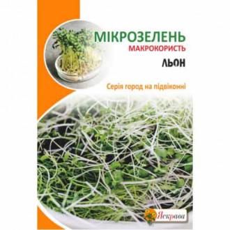 Микрозелень Лен органический Яскрава рисунок 4