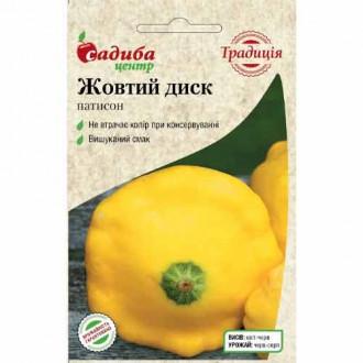 Патиссон Желтый диск Садыба центр рисунок 7